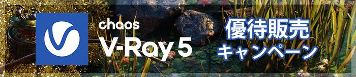 V-Ray 5 Campaign