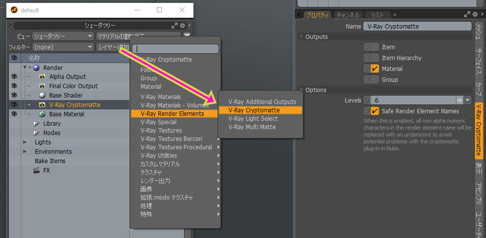 AfterEffects で V-Ray Cryptomatte を使う – V-Ray Article