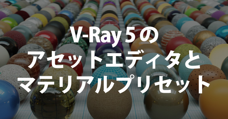 V-Ray 5のアセットエディタとマテリアルプリセット