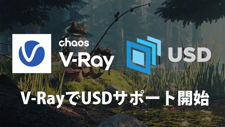 V-RayでUSDサポート開始