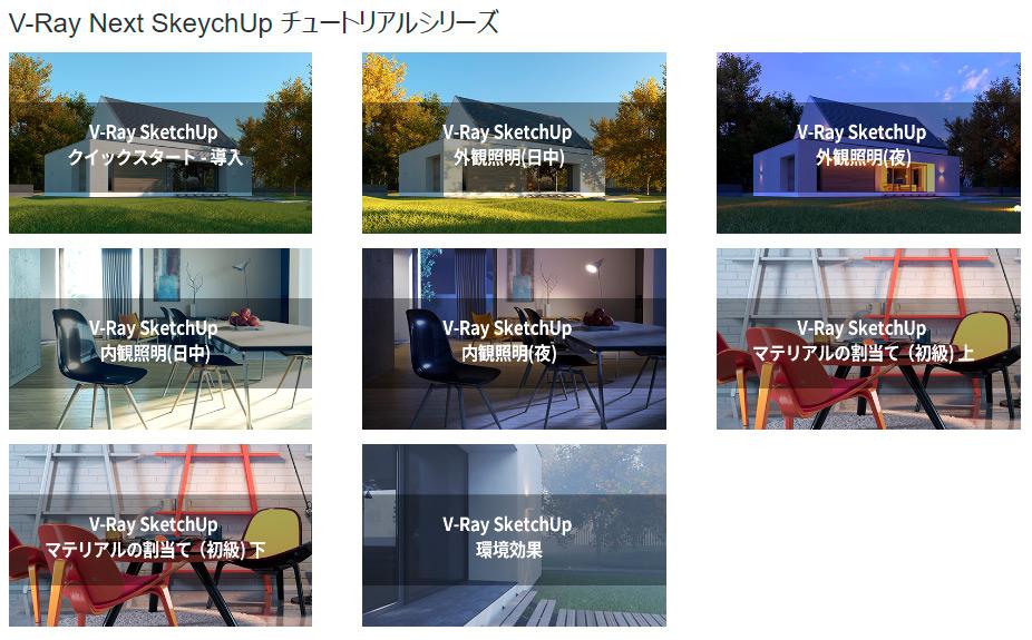 V-Ray Next SketchUp チュートリアルシリーズ